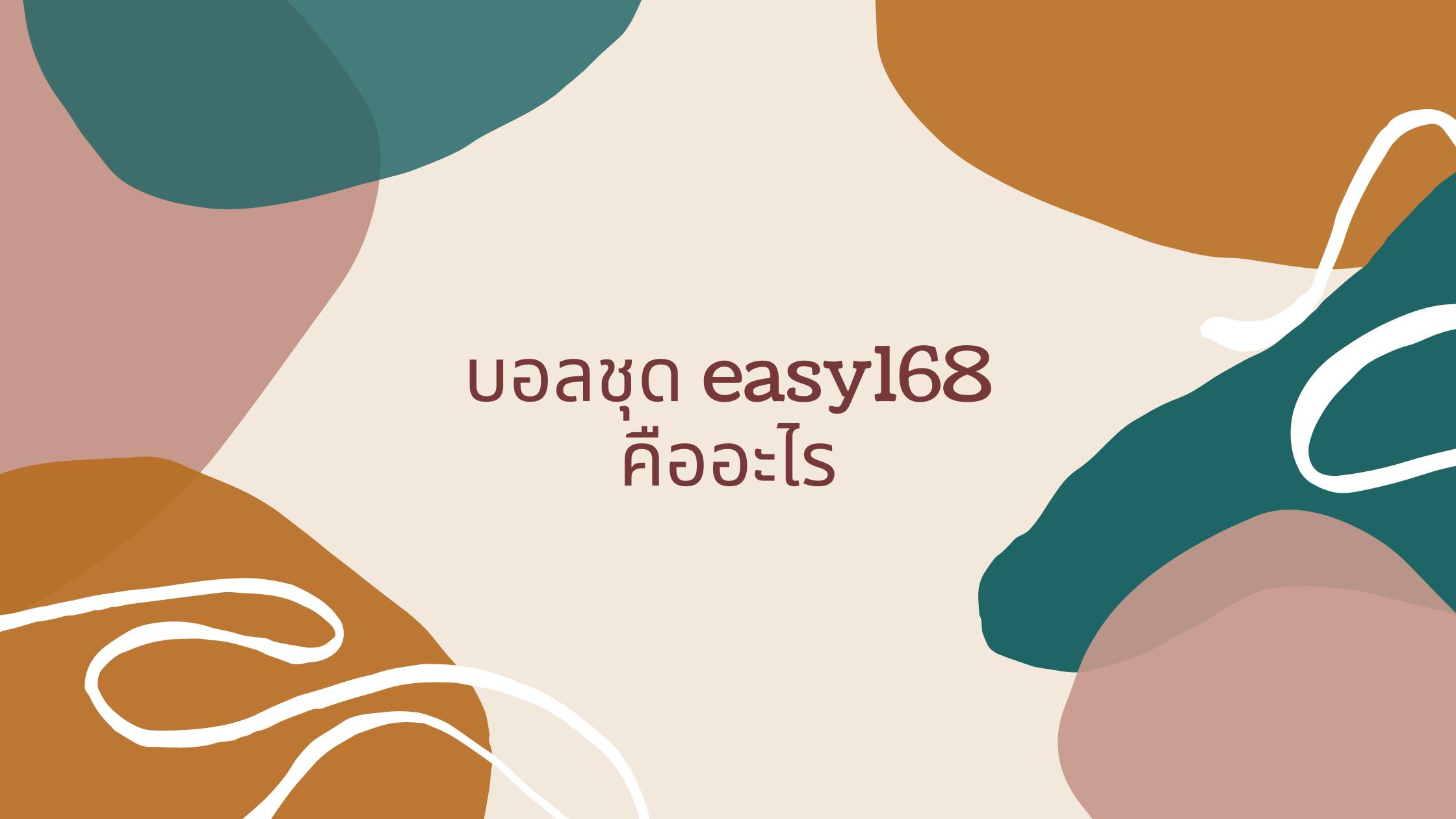 บอลชุด easy168 คืออะไร